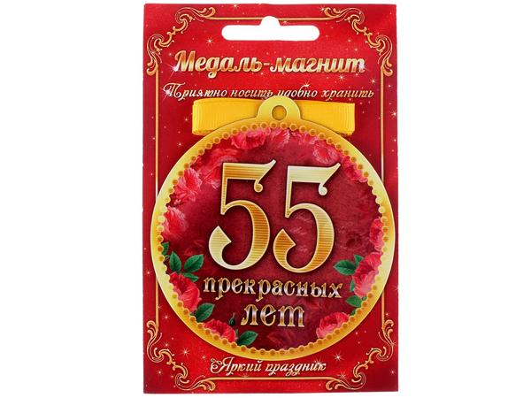 Поздравления к медали в 55 лет